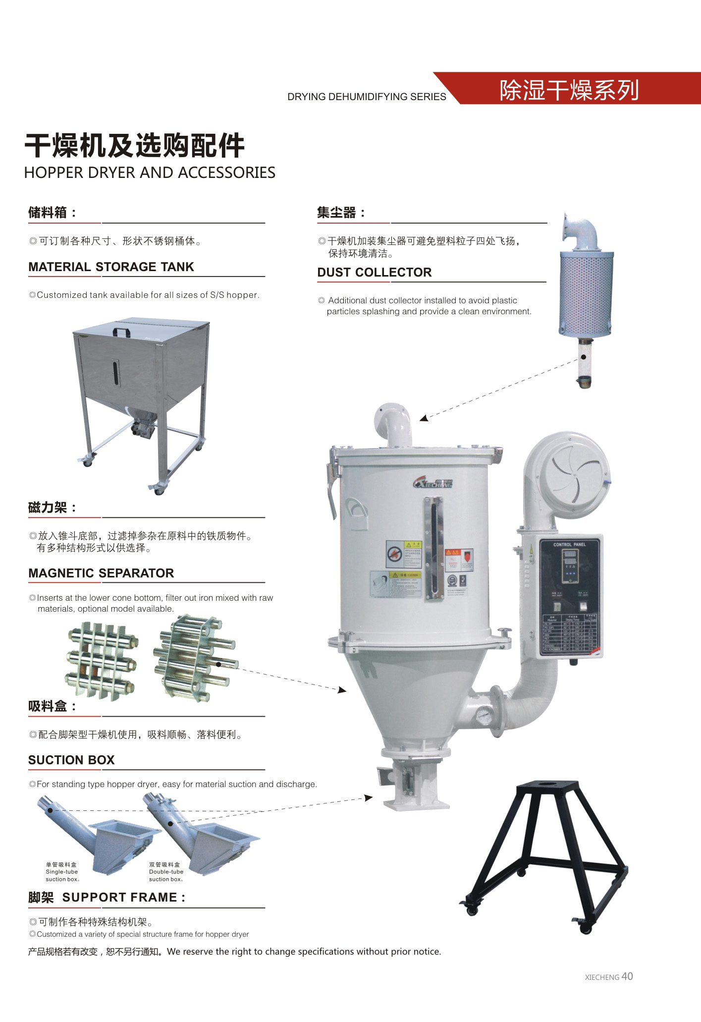 HOPPER DRYER AND ACCESSORIES
